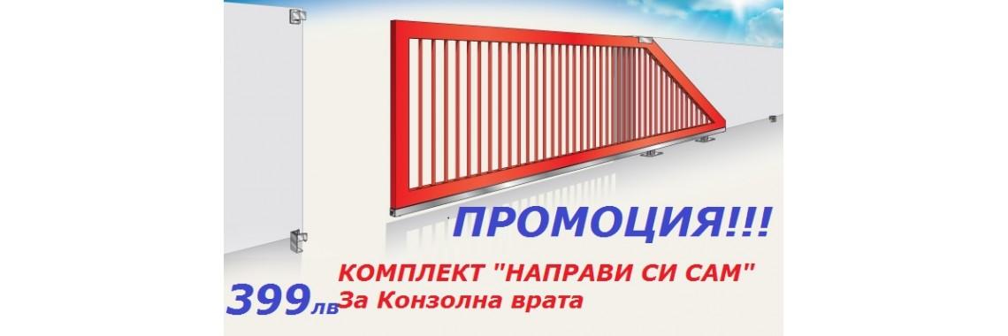 Промоция!!! Комплект за Конзолна врата