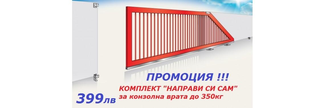 Промоция!!! Комплект за Конзолна врата до 350кг