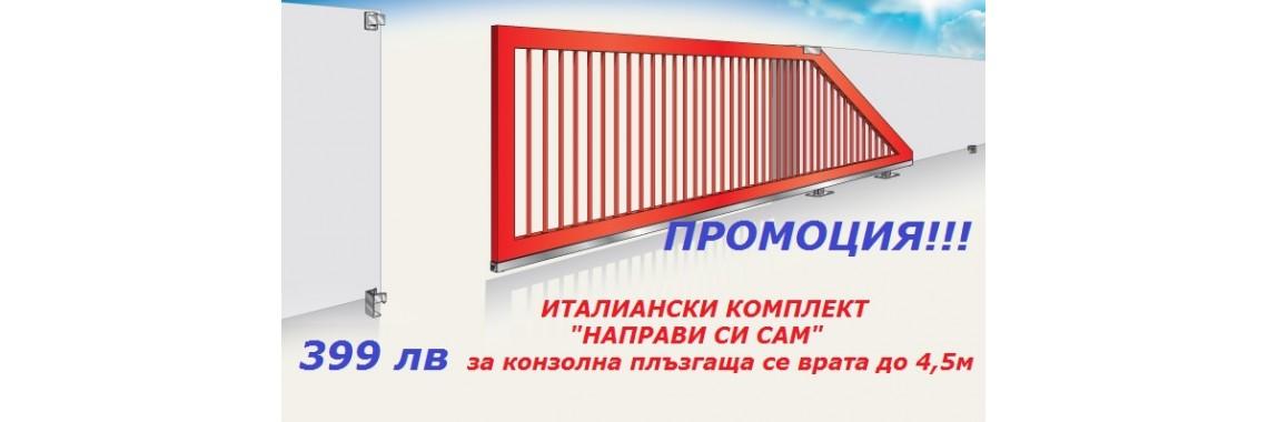 Промоция!!! Италиански к-т за Конзолна врата до 4,5м